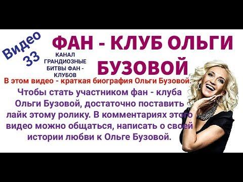 Фан - клуб Ольги Бузовой, краткая биография Ольги Бузовой.