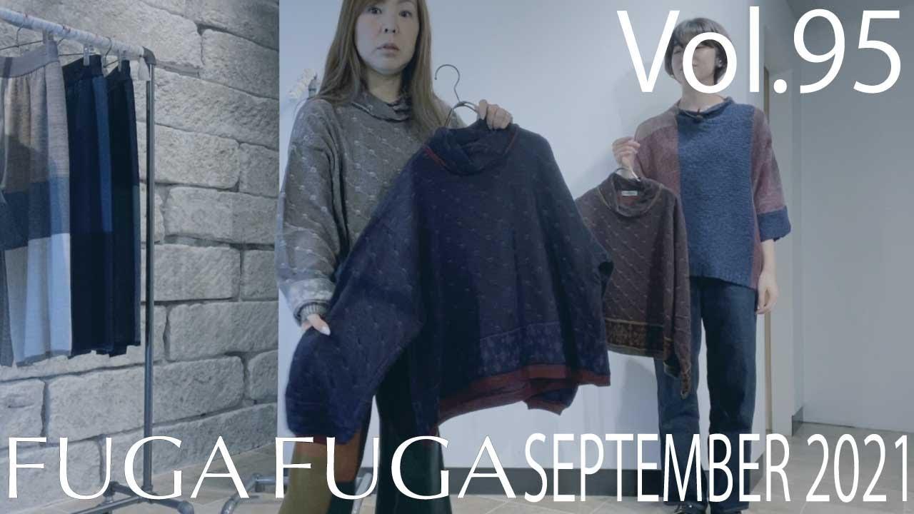 FUGA FUGA Vol.95 SEPTEMBER 2021