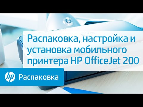 Распаковка, настройка и установка мобильного принтера HP OfficeJet 200
