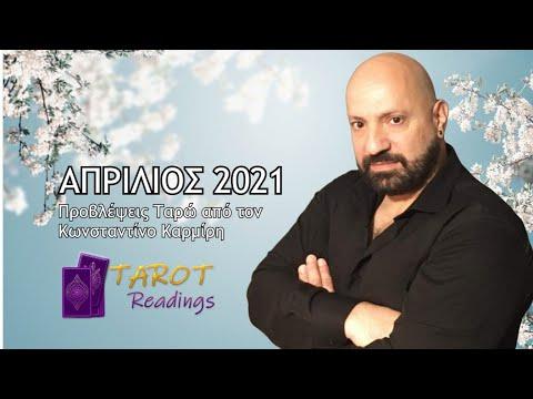 Προβλέψεις ΤΑΡΩ για τον Απρίλιο 2021