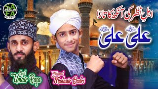 New Manqabat 2019   Ali Ali   Syed Umair Raza & Muhammad Mudassir Qadri   Safa Islamic