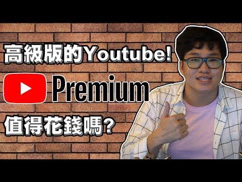 【Joeman】高級版的付費Youtube!Youtube Premium值得花錢嗎?