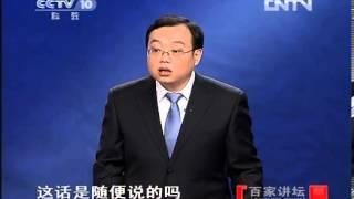 《百家讲坛》 20121212 狄仁杰真相(十) 中宗其人