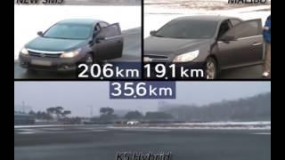 K5하이브리드 연비의 우월함(K5Hybrid fuel efficiency test)