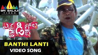 Evadi Gola Vaadidi Video Songs | Banthi Lanti Video Song | Aryan Rajesh, Deepika | Sri Balaji Video