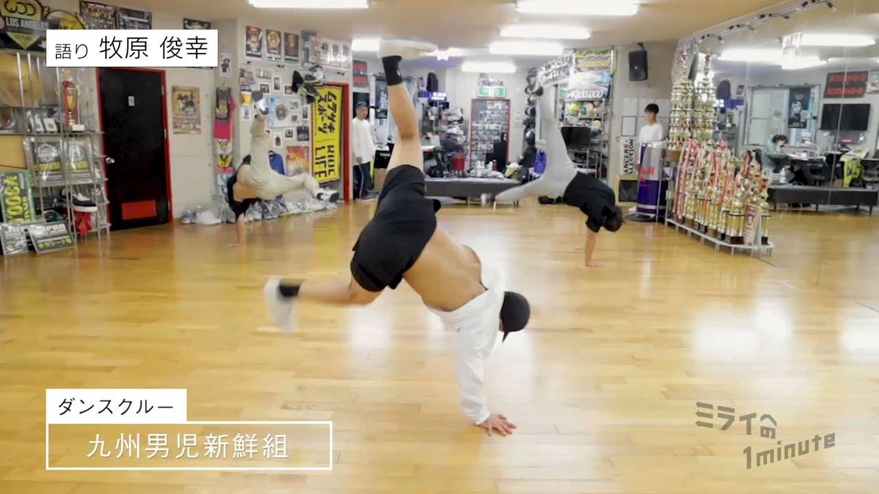 九州男児新鮮組 / ダンスクルー