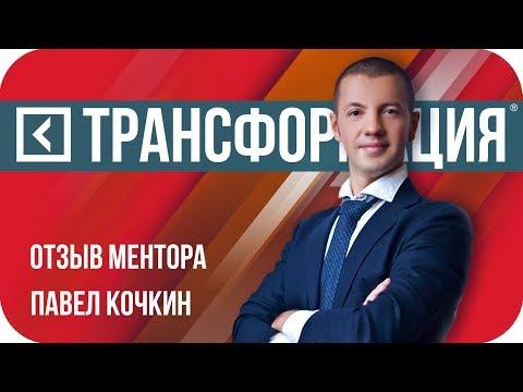 Павел Кочкин