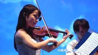 ひまわりの約束:Himawari no Yakusoku( Minichestra - Okinawa Churaumi Aquarium Concert )