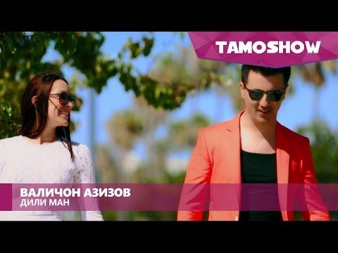 Валичон Азизов - Дили ман (Клипхои Точики 2017)
