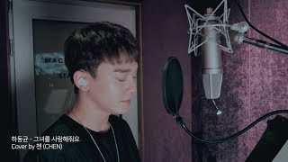 Cover by CHEN - 'Please love her' (Ha Dong Kyun)