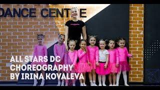 Виноватая тучка - Давид Тухманов Choreography by Ирина Ковалева All Stars Dance Centre 2018