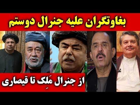 Pas Az Khabar - 22 July 2019 | پس از خبر: تنشها میان جنرال دوستم و نظامالدین قیصاری