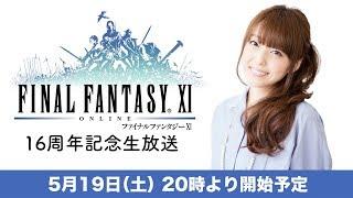 『FF11』加藤英美里さんと16周年記念生放送!開発者も来るよファミ通