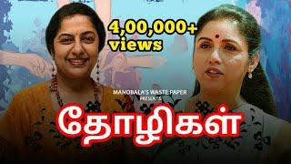 Friends (தோழிகள்) Tamil Tele Film | Suhasini Maniratnam | Revathi