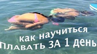 как научиться плавать за 1 день