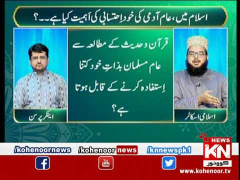 Rah-e-Falah Iftar Transmission 08 May 2020 | Kohenoor News Pakistan