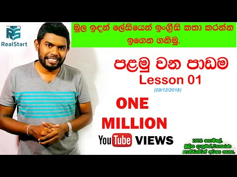 Spoken English For Beginners(Real Start English Lessons) lesson 01