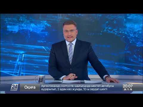 Выпуск новостей 20:00 от 28.11.2019