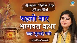 Kya Aap Jante Hai #पहली बार भागवत कथा कहा सुनाई गयी #Bhagwat Katha Kese Shuru Hui #DeviChitralekha