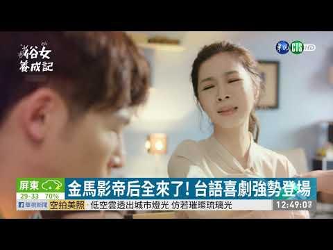 台語喜劇大首播! 大咖演員尬演技   華視新聞 20190804