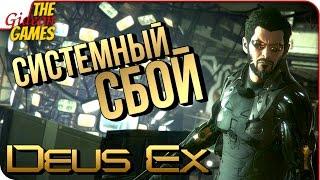 Deus Ex: Mankind Divided ➤ Прохождение System Rift ➤ СИСТЕМНЫЙ СБОЙ