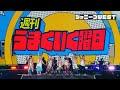 ジャニーズWEST「週刊うまくいく曜日(YouTube Ver.)」from ジャニーズWEST LIVE TOUR 2020 W trouble