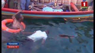 Трагедия у берегов Танзании: пассажирский паром опрокинулся в водах озера Виктория