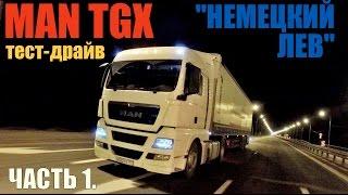 """тест-драйв MAN TGX на 440 л.с. """"НЕМЕЦКИЙ ЛЕВ"""" (часть 1). Test-drive MAN TGX"""