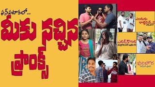Meeku Nachina Pranks | FunPataka Best Pranks by Viewers | Latest Telugu Pranks | FunPataka