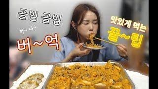 하냐 ◆ 비벼비벼 쀼젼 [Korea Mukbang Eating Show]