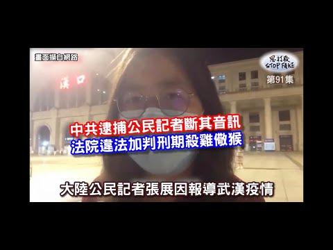 【思打廢-STOP FAKE】第91集 中國公民記者報導疫情遭判重刑