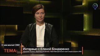 О чем молчат СМИ. Интервью с Еленой Бондаренко