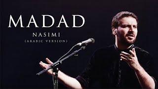 Sami Yusuf - Madad (Nasimi Arabic Version) [NEW RELEASE] تحميل MP3