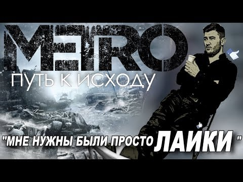 METRO EXODUS - СОБЫТИЯ ДО ИСХОДА