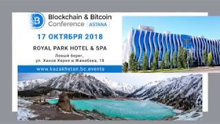 Blockchain & Bitcoin Conference Kazakhstan: Smile-Expo едет в Казахстан!
