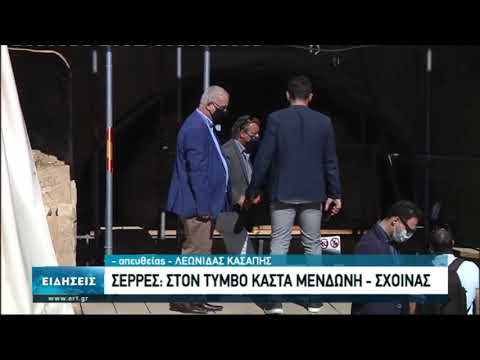 Τον Τύμβο καστά επισκέπτεται σήμερα ο Μαργαριτης Σχοινάς | 09/10/20 | ΕΡΤ