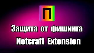 Защита от фишинга Netcraft Extension это расширение для браузеров Chrome, Firefox и Opera, которое обеспечивает защиту от фишинга, онлайн-мошенничества в сети Интернет.  Скачать расширение Netcraft Extension для браузеров Chrome,