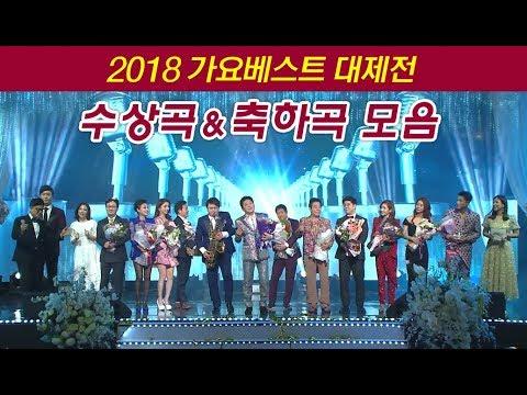 2018가요베스트대제전 수상곡 & 축하공연 모음집 (Trot award 2018, Korea)