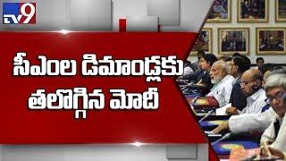 Niti Ayog meet ends, PM Modi makes promises to CMs - TV9