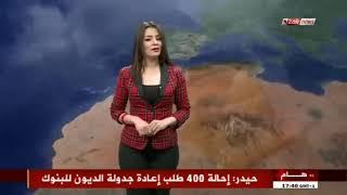 احوال الطقس في الجزائر تقديم فاطمة الزهراء فكاني