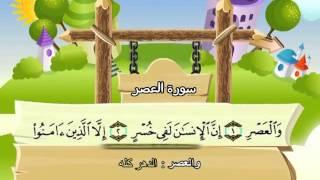 المصحف المعلم للشيخ القارىء محمد صديق المنشاوى سورة العصر كاملة جودة عالية