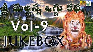Vol 9/9 - Komuravelli Mallanna Oggu Katha Full - Oggu Darmaiah,Anjaneyulu - Mallanna Songs