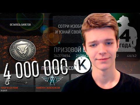 WARFACE | ПОЛУЧИ 4000000 КРЕДИТОВ БЕСПЛАТНО!