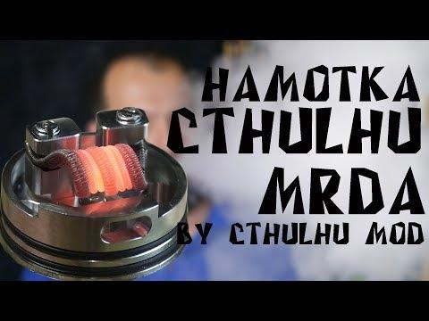Намотка дрипки Cthulhu MTL RDA (mRDA) by CTHULHU MOD