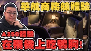 China Airlines A350-900 Business Class! (English substitle)