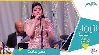 تحميل و مشاهدة شيماء الشايب - مصر عادت شمسها من حفل الموسيقي العربية Shaimaa Elshayeb - Masr Ada't Live MP3