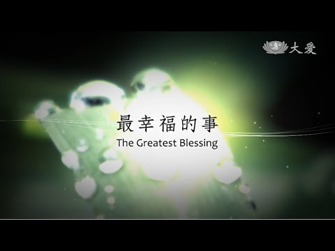 The Greatest Blessing