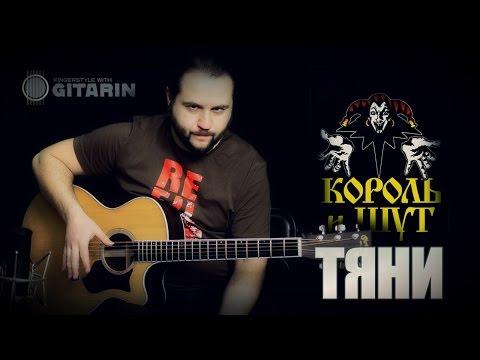 Тяни - Фингерстайл с Гитарином / Король и Шут