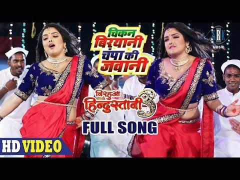 Chicken Biryani Champa Ki Jawani | Full Song | NIRAHUA HINDUSTANI 3|Dinesh Lal Yadav,Aamrapali Dubey