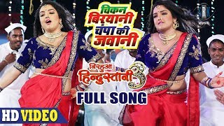Chicken Biryani Champa Ki Jawani Full Song Nirahua Hindustani 3